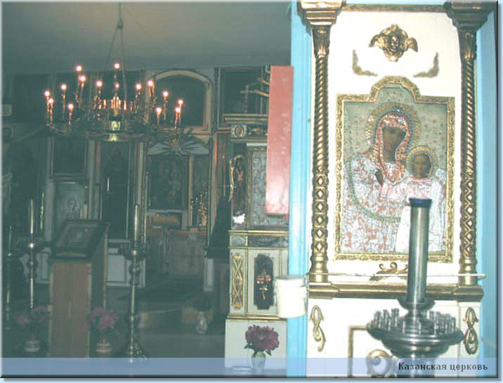 Казанская церковь. Современный интерьер.Казанская икона.
