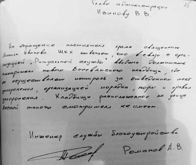 Ответ ЖКХ Пушкиногорского района о наличии управляющего кладбищем