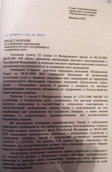 Представление прокуратуры об устранении нарушения законодательства местной администрацией